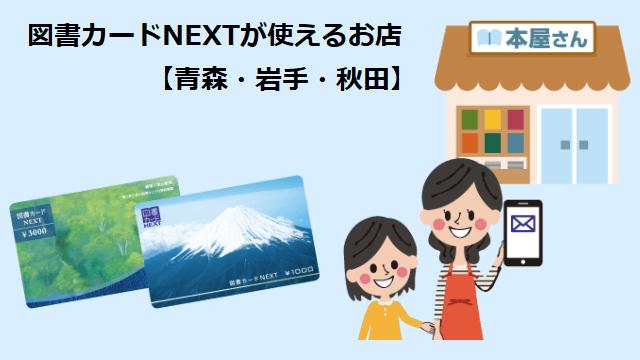 図書カードNEXTが使えるお店【青森・岩手・秋田】