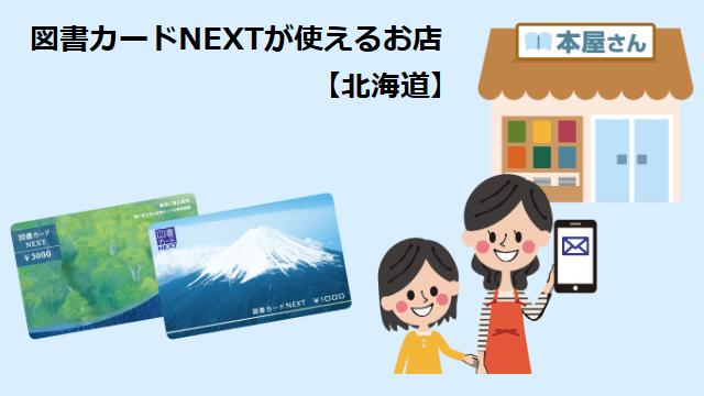 図書カードNEXTが使えるお店【北海道】