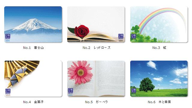 オリジナル図書カード工房-絵柄一覧