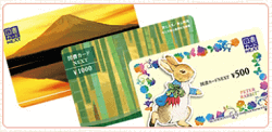 3種類の図書カードNEXT