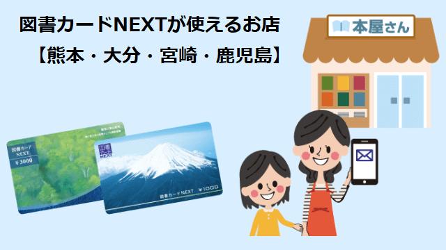 図書カードNEXTが使えるお店【熊本・大分・宮崎・鹿児島】