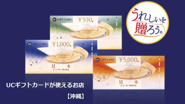 UCギフトカードが使えるお店【沖縄】