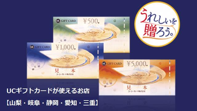 UCギフトカードが使えるお店【山梨・岐阜・静岡・愛知・三重】