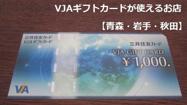 VJAギフトカードが使えるお店【青森・岩手・秋田】