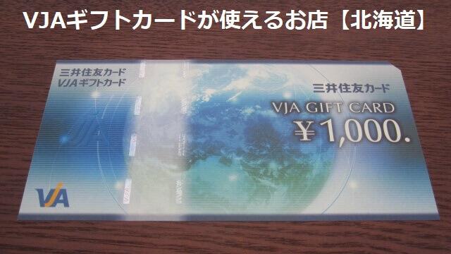 JCBギフトカードが使えるお店【北海道】