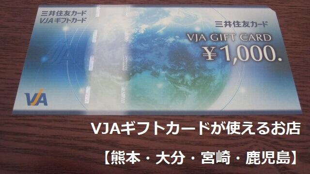 VJAギフトカードが使えるお店【熊本・大分・宮崎・鹿児島】