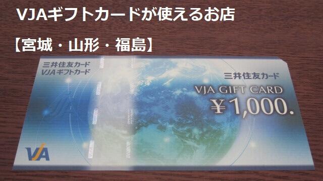 VJAギフトカードが使えるお店【宮城・山形・福島】