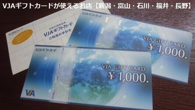 VJAギフトカードが使えるお店【新潟・富山・石川・福井・長野】