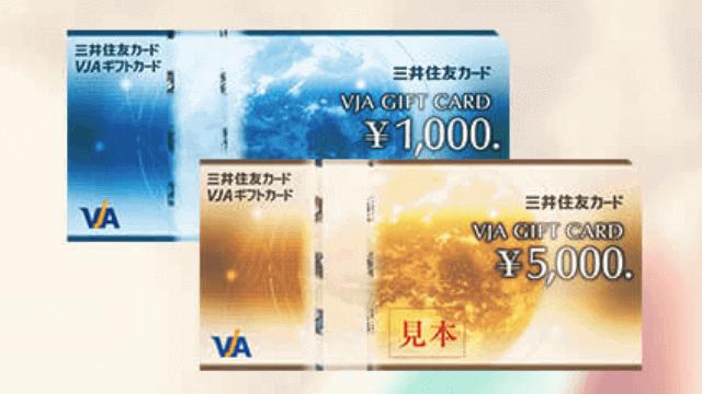 VJAギフトカード「1,000円券」と「5,000円券」