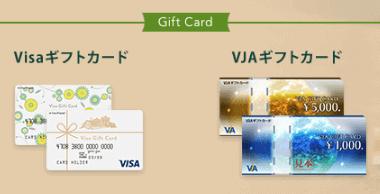 「VISAギフトカード」と「VJAギフトカード」