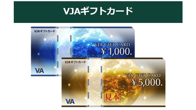 「VJAギフトカード」1,000円券と5,000円券