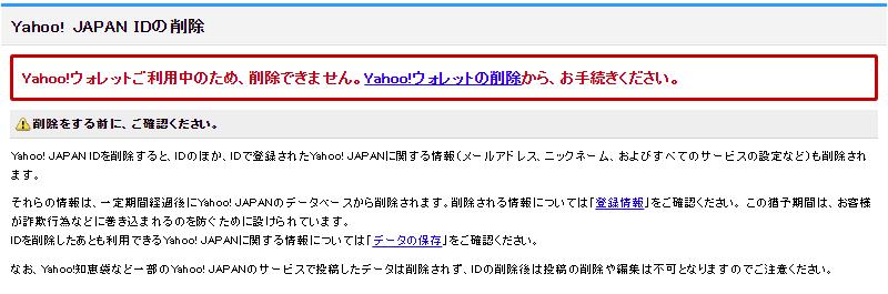 Yahoo! JAPAN IDを削除できない画面