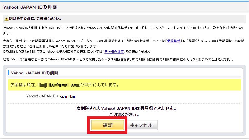 Yahoo! JAPAN IDの削除「確認」ボタン