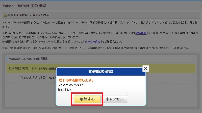 Yahoo! JAPAN IDの削除「削除する」ボタン