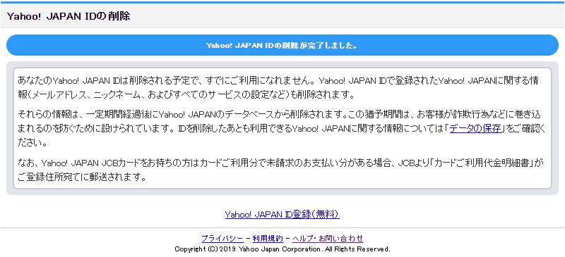 Yahoo! JAPAN IDの削除-完了画面