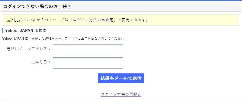 「Yahoo! JAPAN ID検索」画面