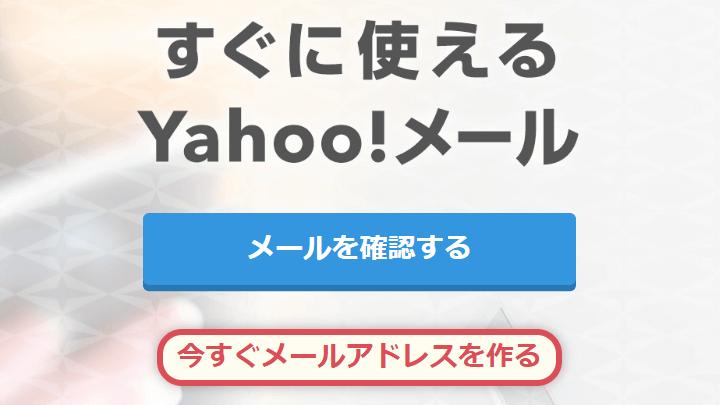 Yahoo!メール-TOP