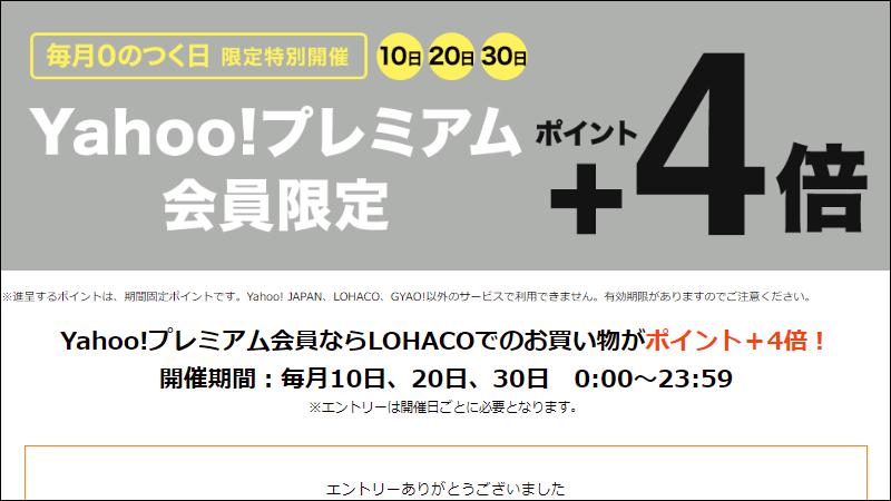 Yahoo!プレミアム会員限定-ポイント+4倍