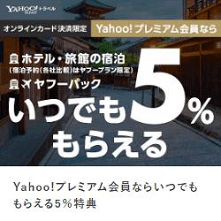 Yahoo!トラベルがお得