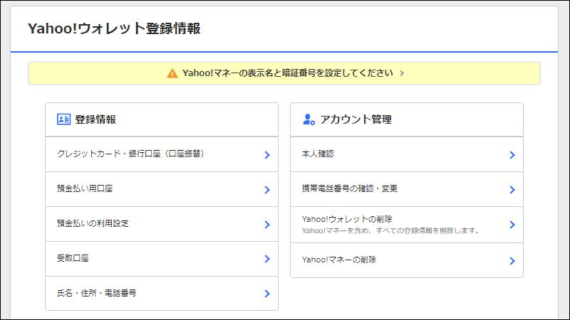 Yahoo!ウォレット「受取口座」登録画面