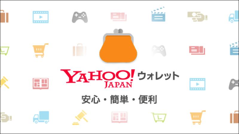 「Yahoo!ウォレット」安心・簡単・便利