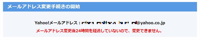 「Yahoo!メールアドレスは変更後、次の24時間は変更できない」の表示