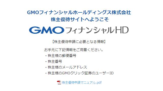 GMOフィナンシャルホールディングスの株主優待サイトTOP