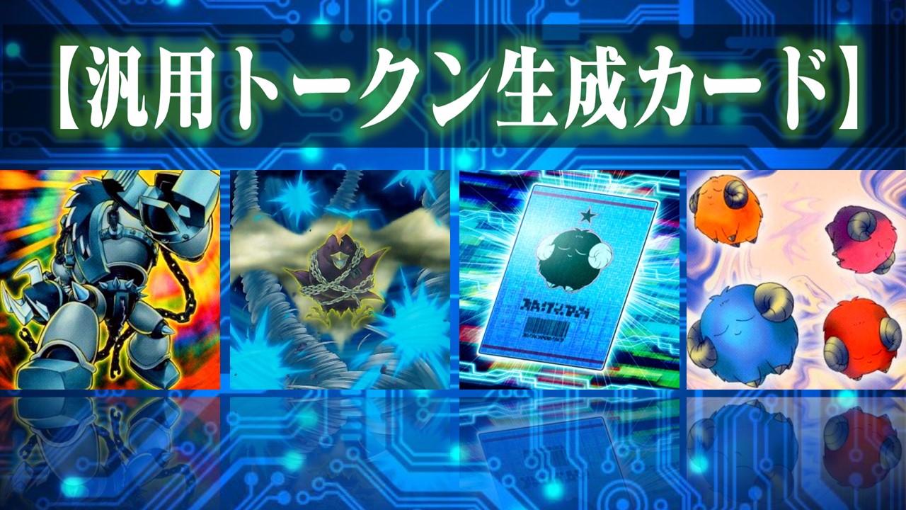 汎用トークン生成カード