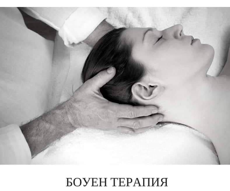 Боуен терапия, масажи, bowen therapy