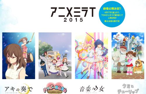 animemirai2015