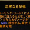 【PS4】ディアブロ3ROS【クルセイダー】忠実なる記憶2.4.3