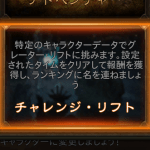 【PS4】ディアブロ3ROS 今週のチャレンジリフト【チャレンジ31】