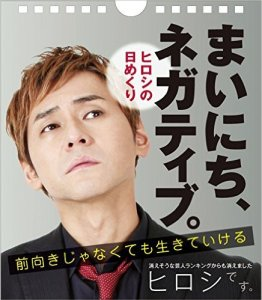 Hiroshi-callendar