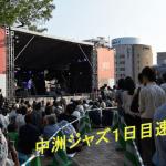 中洲ジャズ2016の1日目(9日)に行ってきました(速報)