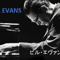 ビル・エバンスの名演・名盤を聴こう!ジャズに命を懸けた男が弾くピアノ(その1)