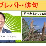 プレバト・俳句・2017放送分まとめ