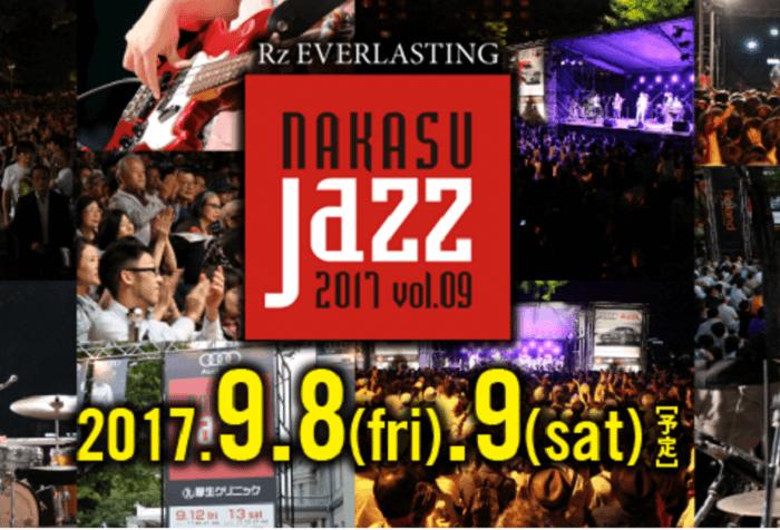 中洲ジャズ2017:その楽しみ方・注目の出演者は何時、どこのステージか?