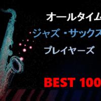 オールタイム・ジャズ・サックス・プレイヤー・ベスト100