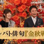 10/12のプレバト俳句は、タイトル戦『金秋戦』お題は「紅葉」制すのは東国原などの名人か、それとも石田明などの特待生か