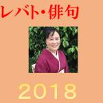 プレバト俳句・2018年放送分【まとめ】