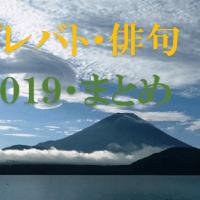 プレバト俳句・2019年全放送【まとめ】