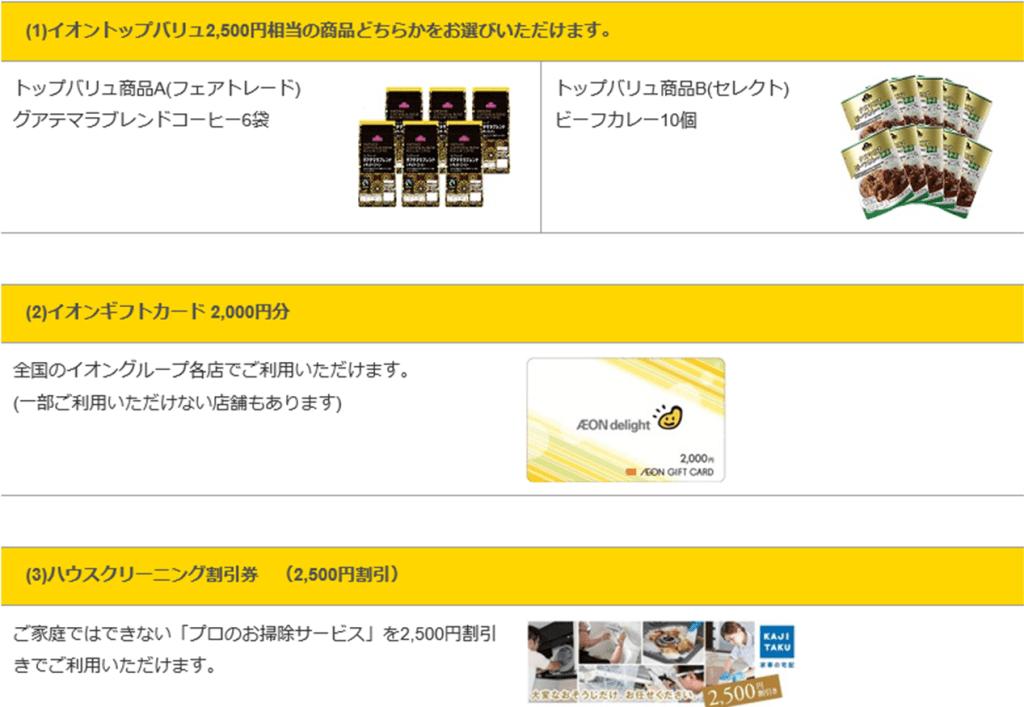 イオンディライト 株主優待