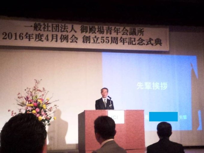 御殿場青年会議所 ブロック主管 カジマヤ 記念式典