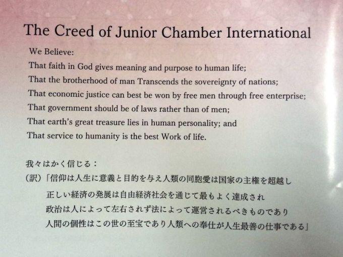 JCIクリード,日本語訳,we believe