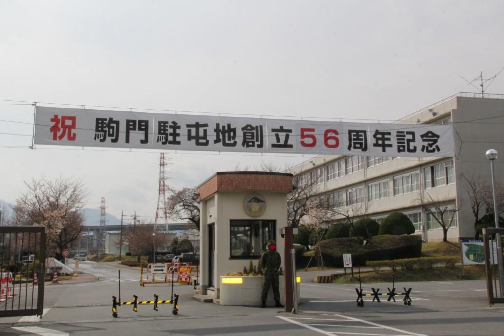 駒門駐屯地創立56周年記念 営門