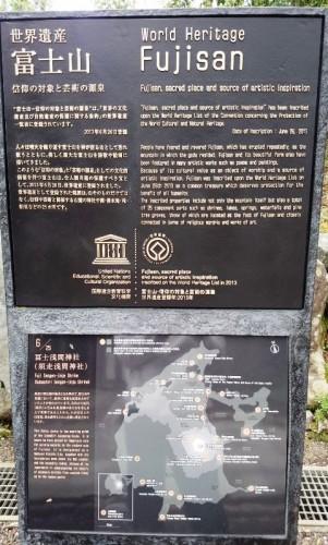 富士浅間神社 石版