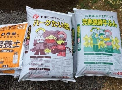 牛ふん堆肥とバーク堆肥