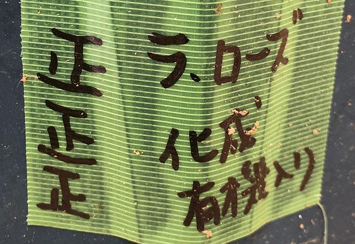 6号ラ・ローズ化成肥料のラベル
