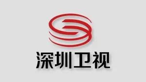 深圳国际频道