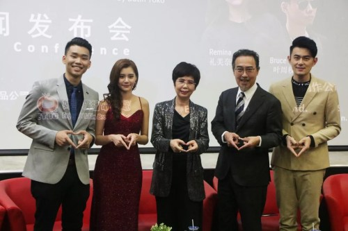 "Malaysia & China Co-production Movie ""I Believe"" Press Conference"